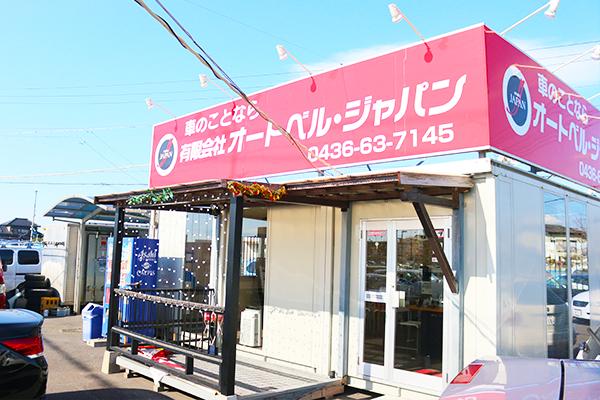 オートベルジャパン市役所通り店
